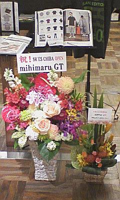 chibaflower.jpg