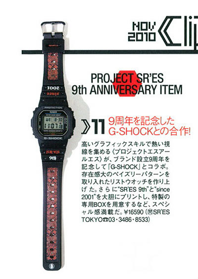 cool11g-shock.jpg