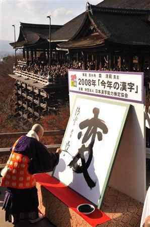kannji2008.jpg