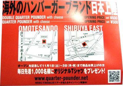 quarter-pounder.jpg